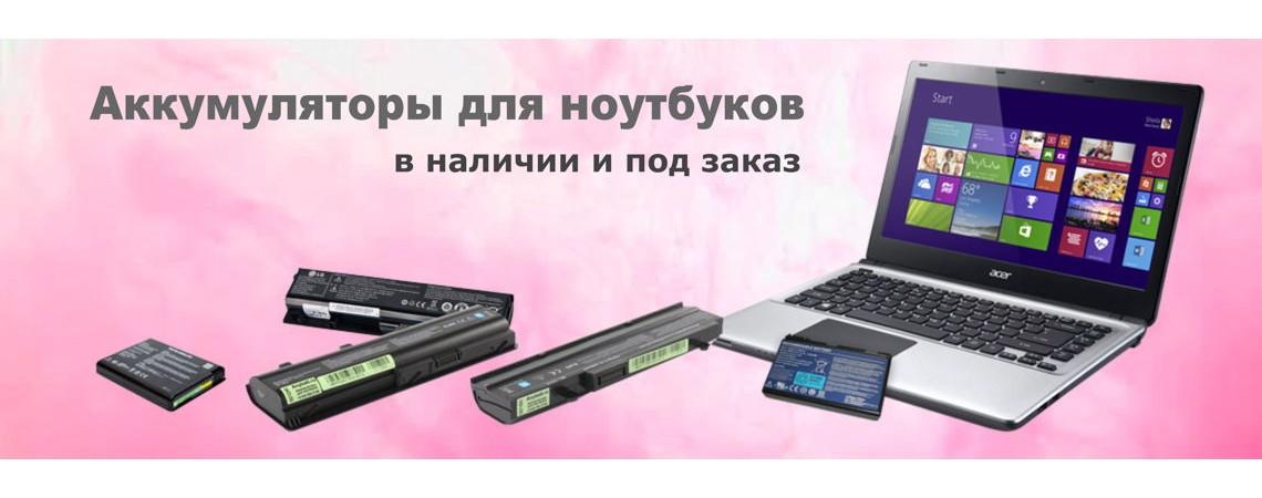 Аккумулятор для ноутбука в Чебоксарах